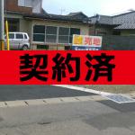 大宝寺町土地