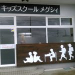 リフォーム:テナント工事 鶴岡市桜新町