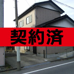 酒田市寿町中古戸建住宅