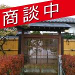 道田町中古住宅
