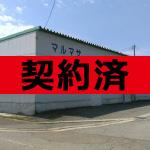 庄内町余目売り倉庫