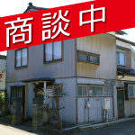 三和町中古住宅