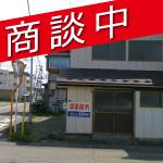 睦町倉庫兼事務所