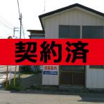 睦町売店舗事務所