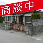 友江中古住宅