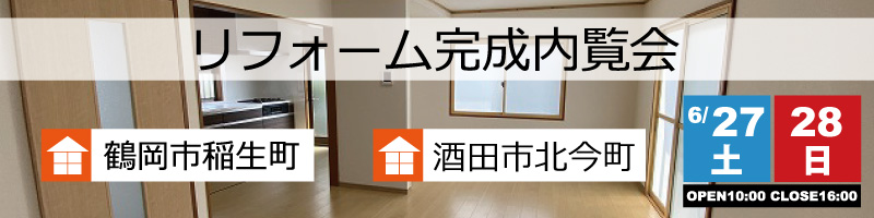 鶴岡 市 キッチン リフォーム