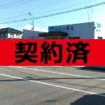 ナエヅサトウテナント1