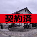 桜新町中古住宅