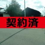 藤島古楯跡土地