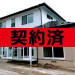 大塚町中古住宅